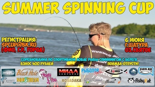 Summer Spinning Cup 2015